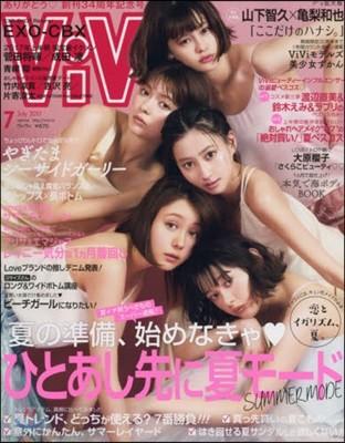 ViVi (ヴィヴィ) 2017年7月號