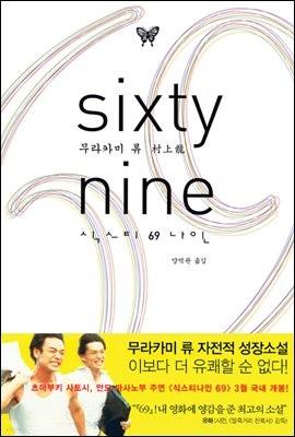 [대여] 69 : sixty nine