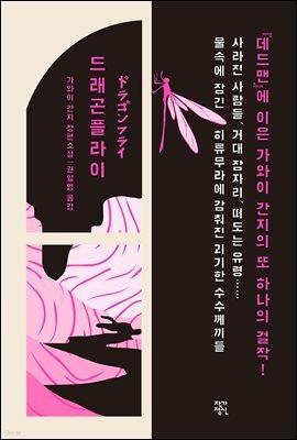 [대여] 드래곤플라이