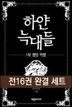 [대여] [세트] 하얀 늑대들 (전16권/완결)