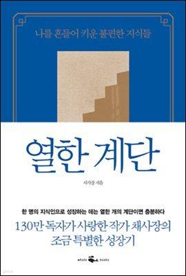 [대여] 열한 계단