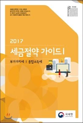 2017 세금절약가이드 1