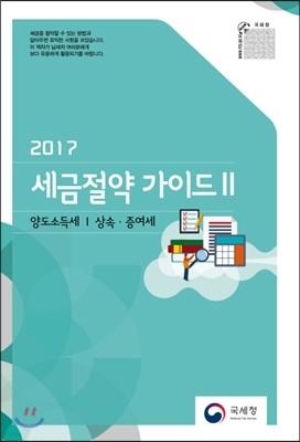 2017 세금절약가이드 2