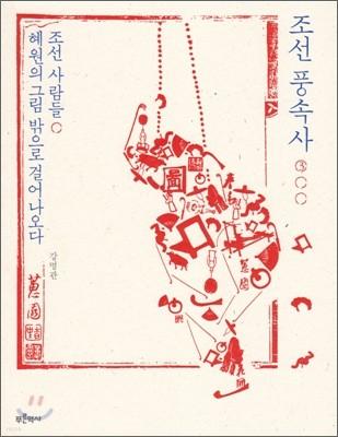 조선 풍속사 3