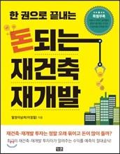 [예약판매] 돈되는 재건축 재개발