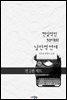 [세트] 현실적인 30대의 낭만적 연애 (총2권/완결)