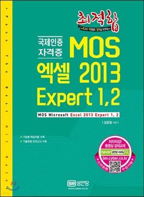 MOS 엑셀2013 Expert 1,2