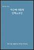 박근혜 대통령 탄핵소추안