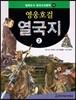 필독도서 중국고전문학 영웅호걸 열국지 02 열국지2