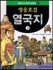 필독도서 중국고전문학 영웅호걸 열국지 03 열국지3