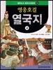 필독도서 중국고전문학 영웅호걸 열국지 04 열국지4