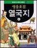 필독도서 중국고전문학 영웅호걸 열국지 06 열국지6