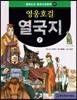 필독도서 중국고전문학 영웅호걸 열국지 07 열국지7