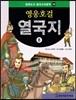 필독도서 중국고전문학 영웅호걸 열국지 08 열국지8
