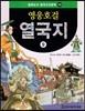 필독도서 중국고전문학 영웅호걸 열국지 09 열국지9