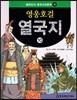 필독도서 중국고전문학 영웅호걸 열국지 10 열국지10