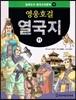 필독도서 중국고전문학 영웅호걸 열국지 11 열국지11