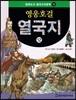 필독도서 중국고전문학 영웅호걸 열국지 12 열국지12
