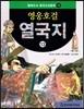 필독도서 중국고전문학 영웅호걸 열국지 13 열국지13