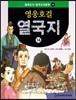 필독도서 중국고전문학 영웅호걸 열국지 14 열국지14