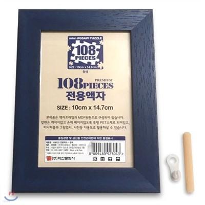 108 피스 미니 전용액자 [네이비]