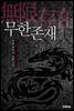 무한존재 01권 2