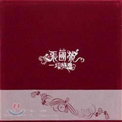 장국영 - 일절수풍 (一切隨風) (Special Limited Edition)
