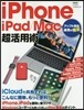 iPhone/iPad/Mac 超活用術
