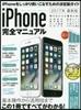 '17 iPhone完全マニュアル