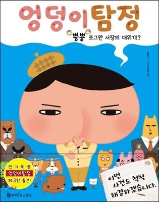엉덩이 탐정 : 뿡뿡 쪼그만 서장의 대위기!?
