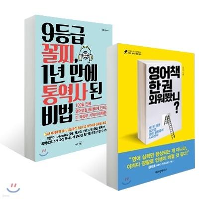 9등급 꼴찌, 1년 만에 통역사 된 비법 + 영어책 한 권 외워봤니?