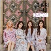 이달의 소녀 - 미니앨범 1집 리패키지 : Love&Live - A [한정판]