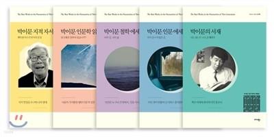 박이문 인문 에세이 특별판 세트