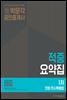2017 박문각 공인중개사 적중요약집 1차 민법·민사특별법