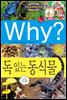 Why? 와이 독있는 동식물