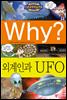 Why? 와이 외계인과 UFO