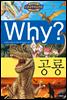 Why? 와이 공룡