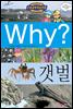 Why? 와이 갯벌