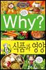 Why? 와이 식품과 영양