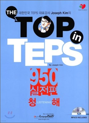 The TOP in TEPS 950 실전편 청해