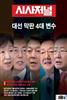 시사저널 2017년 05월호 1436호