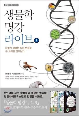 생물학 명강 라이브 1
