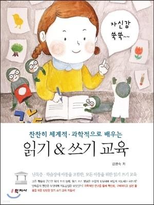읽기 & 쓰기 교육