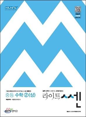 라이트 쎈 중등수학 2 (상) (2018년)