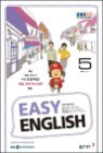 EBS FM 라디오 EASY ENGLISH 2017년 5월