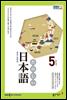 EBS FM 라디오 중급 일본어 2017년 5월