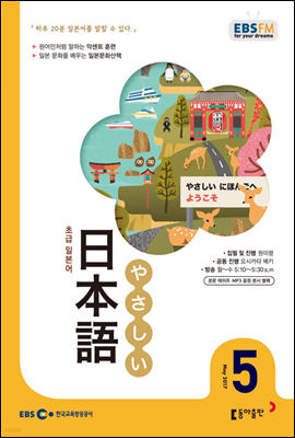 EBS FM 라디오 초급 일본어 2017년 5월
