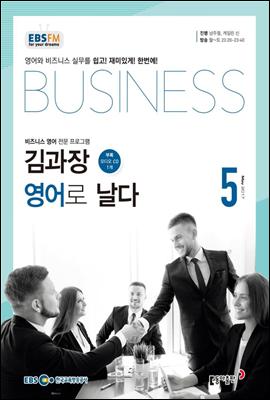EBS FM 라디오 김과장 비즈니스영어로 날다 2017년 5월