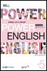 EBS FM 라디오 POWER ENGLISH 2017년 5월