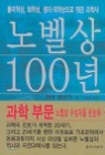 노벨상 100년